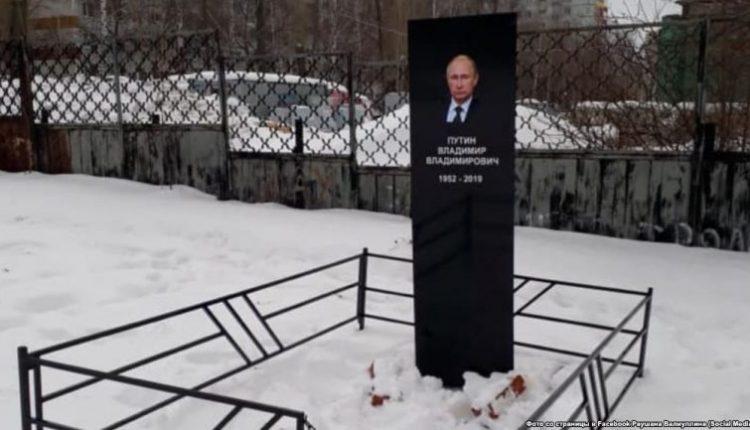 I bëri varrin Putin, dënohet me burg aktivisti rus