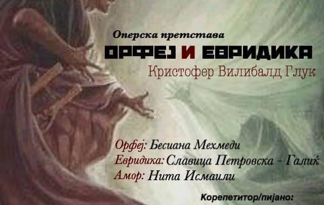 """Opera """"Orfeu dhe Euridika"""" në Tetovë"""