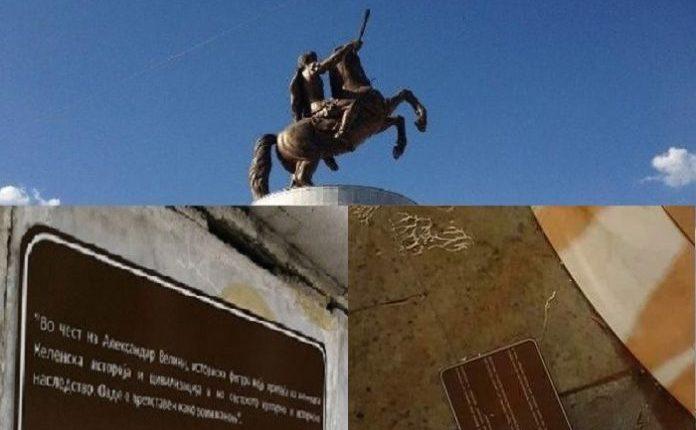 Shkup, thyhet tabela e re për Aleksandrin e Madh