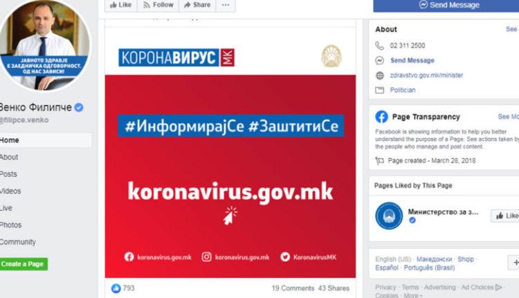 Filipçe: Në dispozicion aplikacioni për telefonat celularë për ndjekjen e informacioneve me KOVID-19