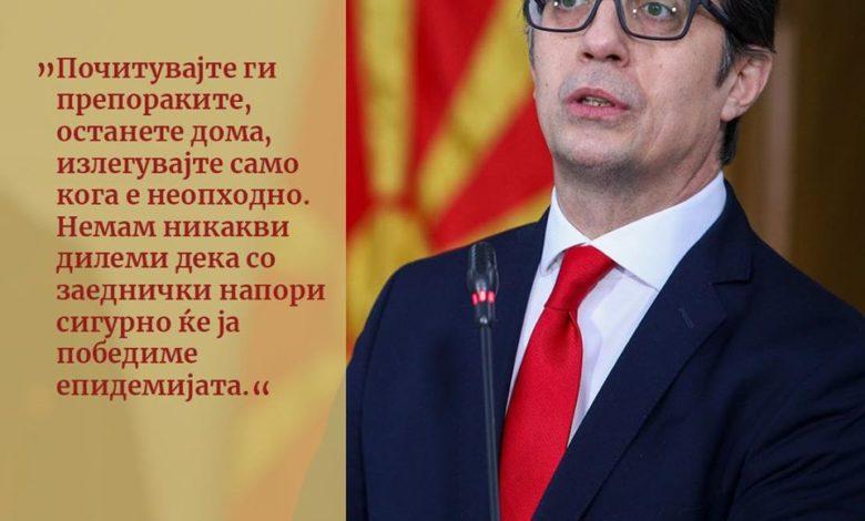 Pendarovski: Vetëm bashkë mund ta fitojmë betejën kundër virusit korona, të jemi të përgjegjshëm dhe të disiplinuar
