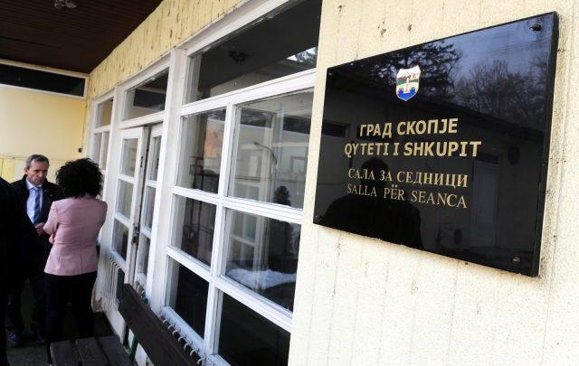 Qyteti i Shkupit: Këtë vit hyrje më të vogla të mjeteve financiare për shkak koronavirusit
