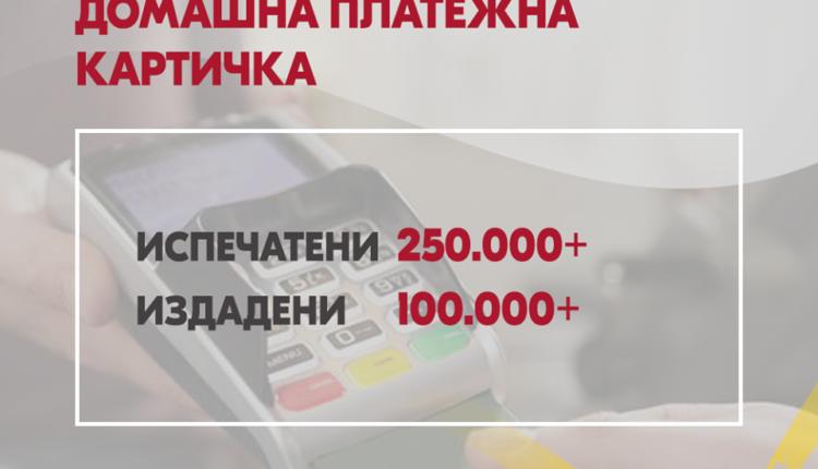 Angellovska: Janë lëshuar mbi 100 mijë kartela pagesore vendore në vlerë prej nëntë milionë eurove