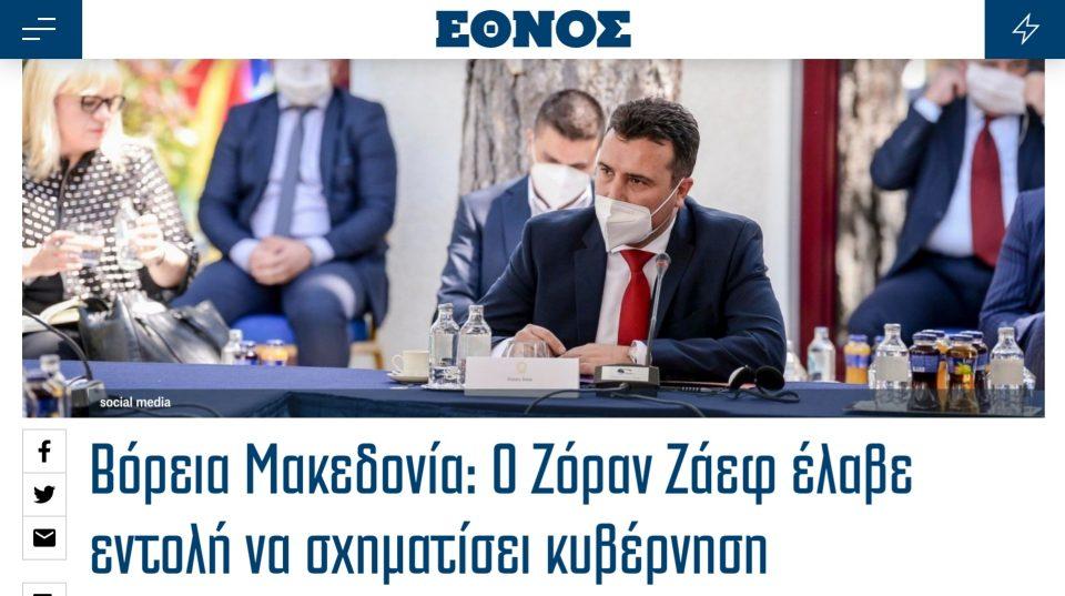 Mediat greke për mandatin e ndarë Zaevit